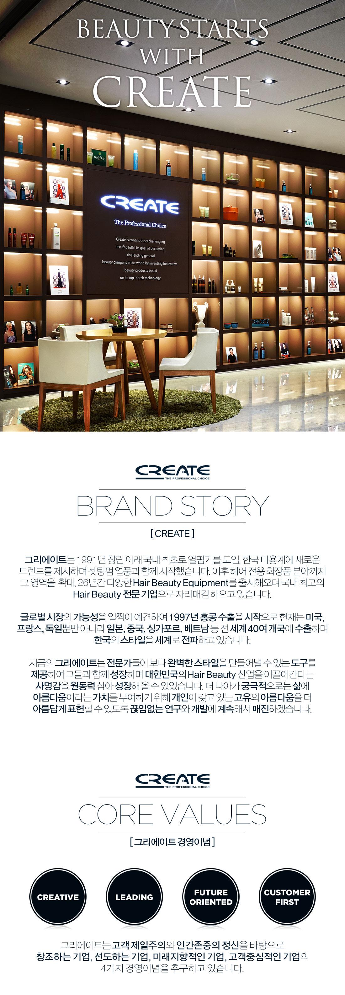 create_brand_home_1100.jpg