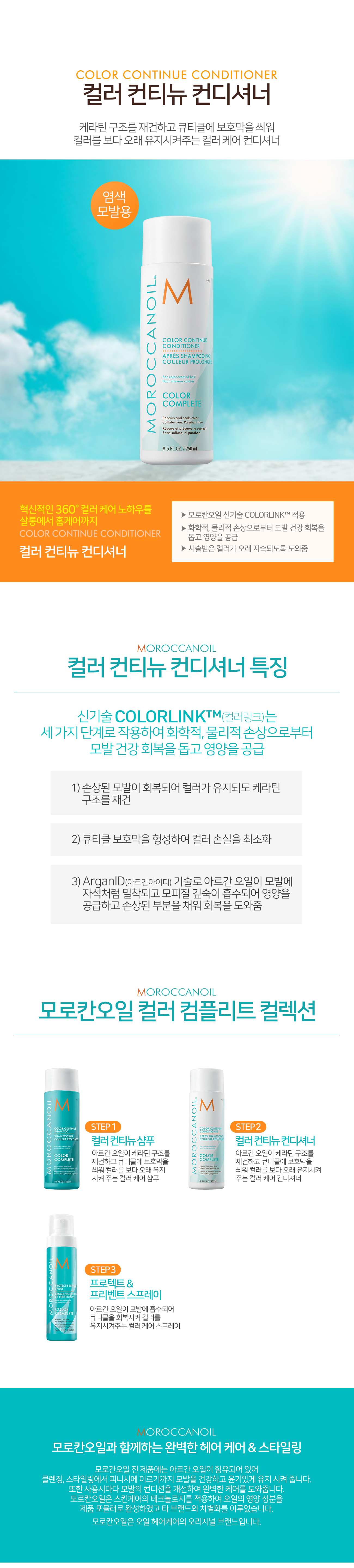 moroccanoil_colorcontinue_conditioner.jpg
