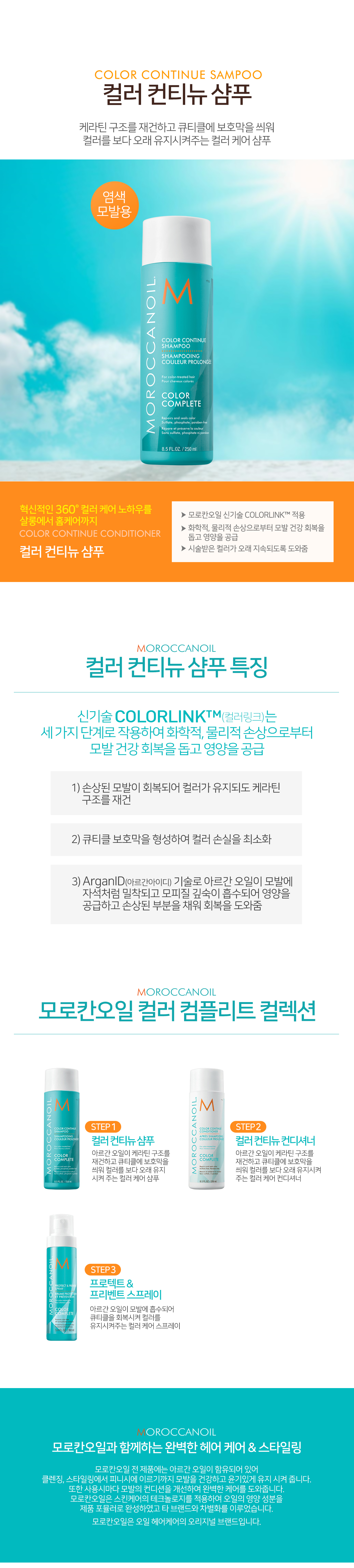 moroccanoil_colorcontinue_sampoo.jpg