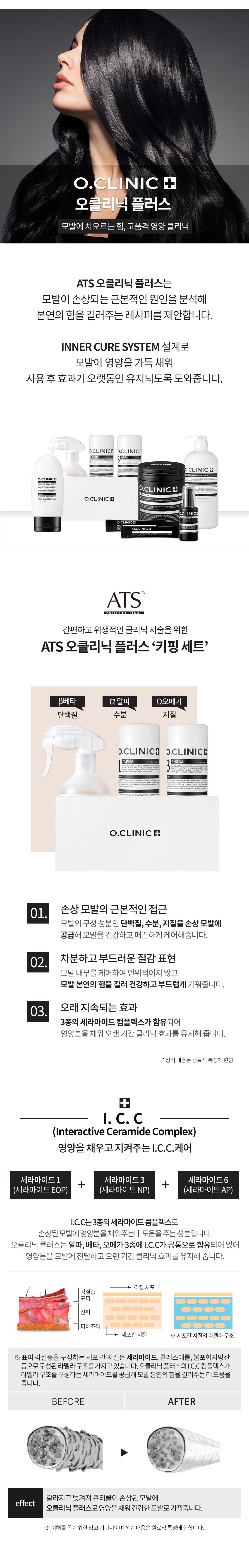 oclinic_01.jpg