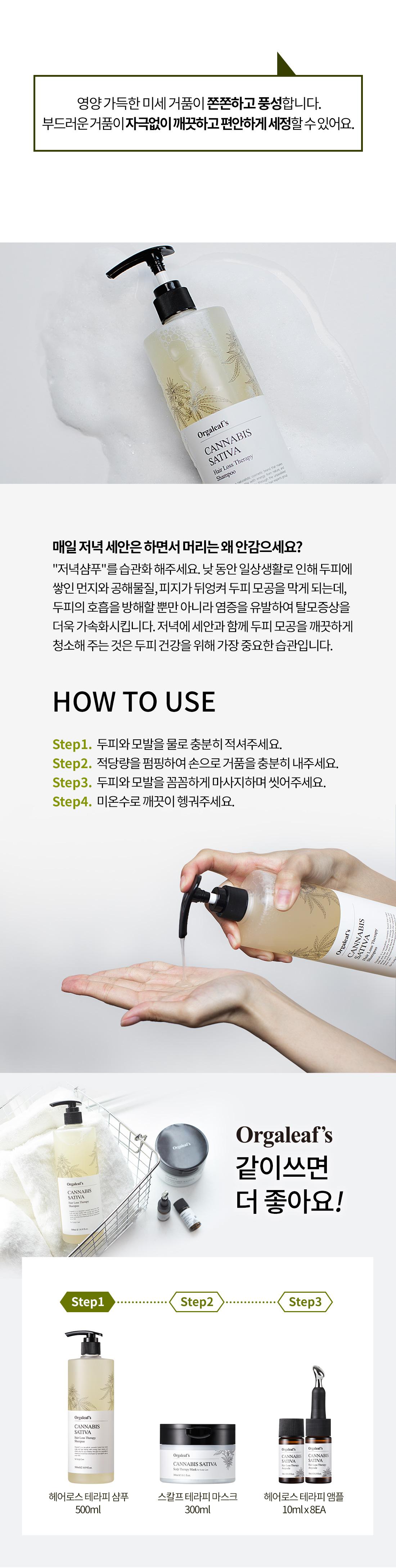 orgaleafs_shampoo_03_02.jpg
