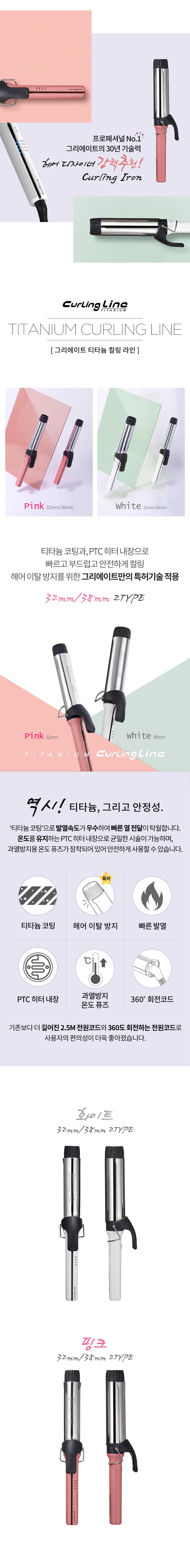 titaniumcurlingline_01.jpg