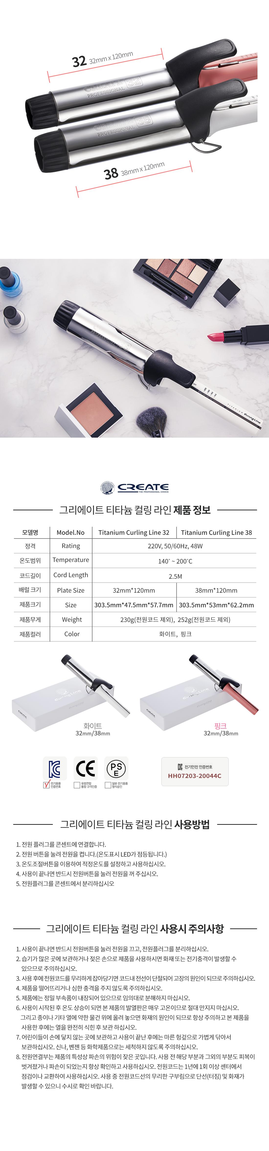 titaniumcurlingline_2.jpg